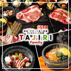 焼肉 TAJIRI Family 大阪住之江店の写真