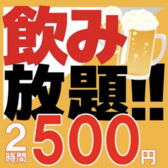 博多ダルマ酒場 天神店