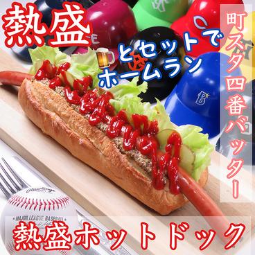 町田スタジアム 野球な酒場のおすすめ料理1