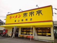 来来亭 富山稲荷店