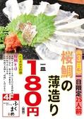 ふくまめ 上野店のおすすめ料理2