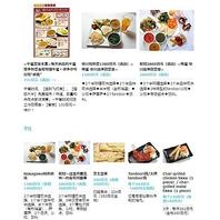 英語・韓国語・中国語MENUございます。