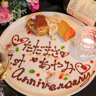 記念日にメッセージプレートでお祝いを後押し(*^▽^*)