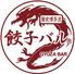 餃子バルのロゴ