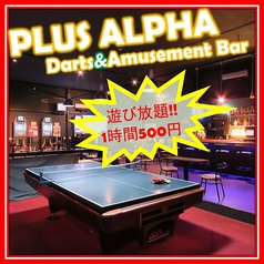 PLUS ALPHA Darts&Amusement Bar