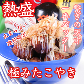 町田スタジアム 野球な酒場のおすすめ料理3