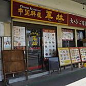 中国料理 華林の詳細
