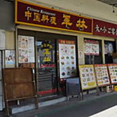 中国料理 華林の写真