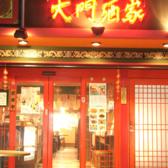 大門酒家 八丁堀店の雰囲気3