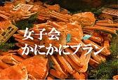 がやがや 高辻本店のおすすめ料理3