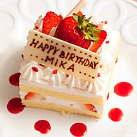 【記念日をプレートでお祝いします!】