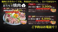焼肉問屋 飛騨牛専門店 焼肉ジン 熊野店のおすすめテイクアウト3