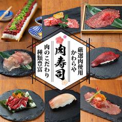 居酒屋 かわらや すすきの札幌店のおすすめ料理1