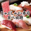 温野菜 昭島モリタウン店の写真