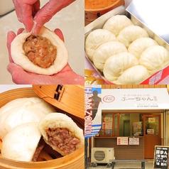 手作り豚まんの店 ふーちゃんの写真