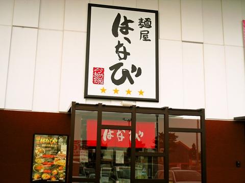麺屋はなび弥富店