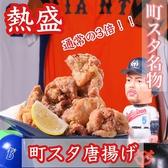 町田スタジアム 野球な酒場のおすすめ料理2