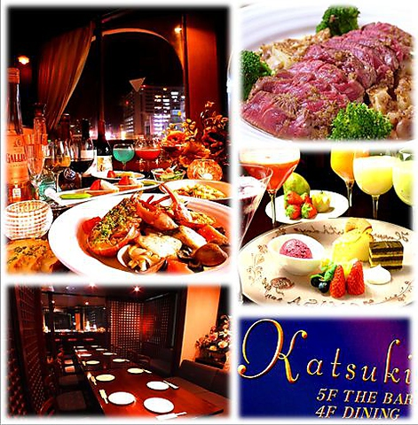 DINING &BAR Katsuki ダイニングバー カツキ
