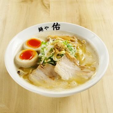 麺や佑のおすすめ料理1