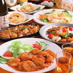 中華食采 つまもとの写真