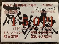 カラオケ ガウディのコース写真