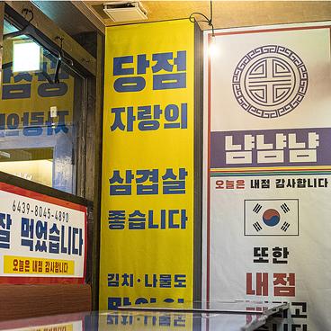 韓国チキンとサムギョプサル ニャムニャムニャム 草津駅前店の雰囲気1