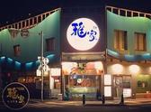 函館ダイニング 雅家の雰囲気3