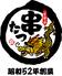 串たつ 名古屋駅西口店のロゴ