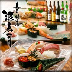 鮨 割烹 源寿司の写真