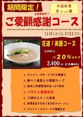 美膳 豊田店のおすすめ料理1