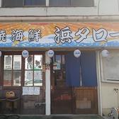 浜焼海鮮 浜タロー ごはん,レストラン,居酒屋,グルメスポットのグルメ