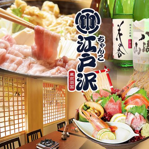 【両国×居酒屋】JR両国駅徒歩2分! 朝採れの鮮魚×名物 鶏ソップ鍋