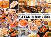 Indian Food Restaurant Cafe&Bar SITAR シタール 吉祥寺2号店の詳細