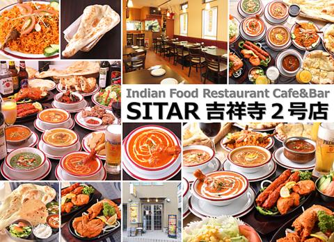 """Indian Food Restaurant Cafe&Bar SITAR シタール 吉祥寺2号店"""