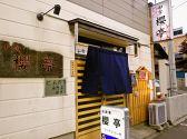 櫻亭 秋田市のグルメ