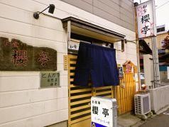 櫻亭の写真
