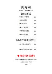 グランドメニュー 肉寿司各種