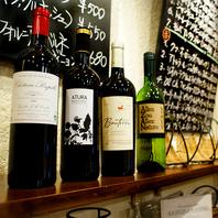 店主セレクトのワイン各種