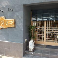 千里浜 築地本店の雰囲気1