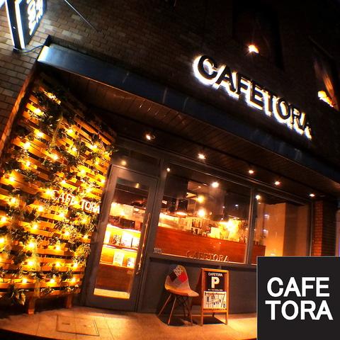 CAFETORA(カフェトラ) 宇都宮東宿郷店