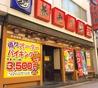 養老乃瀧 魚じるし大町店のおすすめポイント3