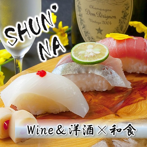 博多の砦 鮨とワイン SHUN`NA
