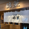 浜松餃子 錦華のおすすめポイント3