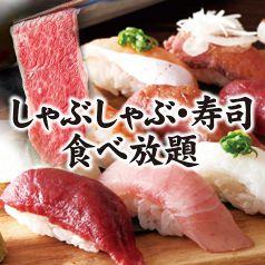 温野菜 久留米上津バイパス店のおすすめポイント1
