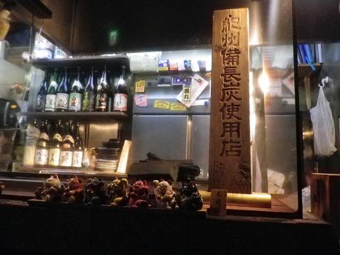 こじんまりしたたたずまいに陽気で暖かな空気のあるお店。大山地鶏が満喫できる。