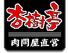 杏樹亭 駒岡店のロゴ