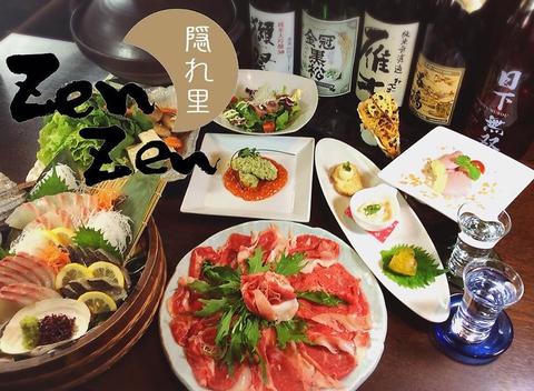 kakurezato ZenZen Iwakuni image