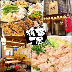 串屋横丁 浅草食通街店の写真