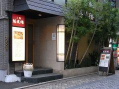 中華料理 上海 鴻運樓