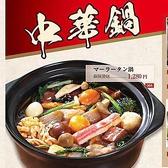 青山餃子房 美野里店のおすすめ料理3